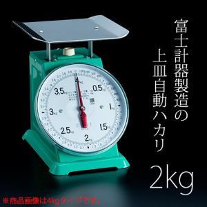 フジ 上皿自動ハカリ K-1型(並皿付) 2kg【業務用】【送料無料】|fujinamisquare