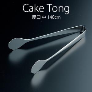 18-0 ケーキトング 厚口(中)140mm【業務用】|fujinamisquare