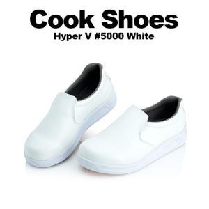 業務用 コックシューズ ハイパーV #5000 ホワイト  業務用