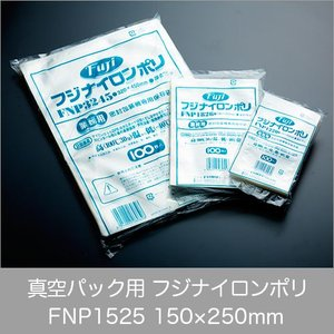 真空パック用ナイロンポリ袋 フジ ナイロンポリ FNP1525(150×250mm) 1ケース(10...