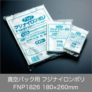 真空パック用ナイロンポリ袋 フジ ナイロンポリ FNP1826(180×260mm) 1ケース(10...