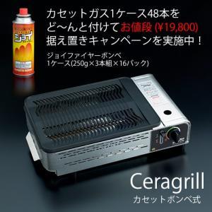 セラグリル 1.75Kw(ECGH-100J) カセットガス48本付きキャンペーン 極少煙ロースター/カセットコンロ/焼肉 【業務用】【送料無料】