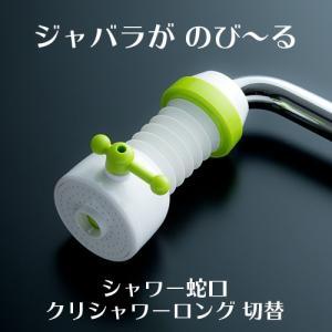 シャワー蛇口 クリシャワー ロング切替【業務用】|fujinamisquare