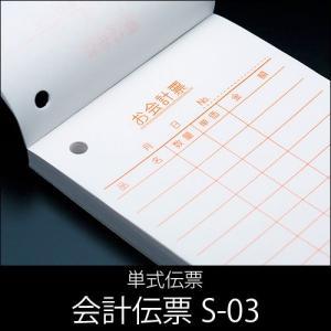 会計伝票 S-03 単式伝票 1パック(10冊)/業務用 fujinamisquare