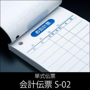 会計伝票 S-02 単式伝票 1パック(10冊)/業務用 fujinamisquare