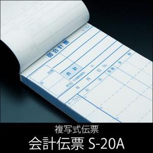 会計伝票 S-20A 複写式伝票(2枚複写) 1ケース(10冊×10パック)【業務用】【送料無料】 fujinamisquare