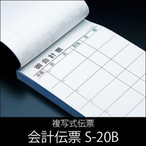 会計伝票 S-20B 複写式伝票 1ケース(10冊×10パック)【業務用】【送料無料】 fujinamisquare