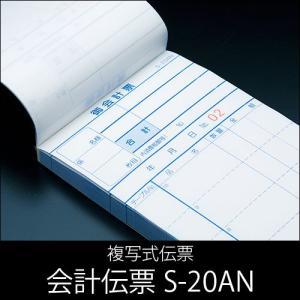 会計伝票 S-20AN 複写式伝票(2枚複写) 1パック(10冊) No.1〜50入り【業務用】 fujinamisquare