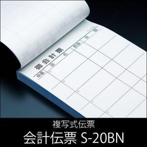 会計伝票 S-20BN 複写式伝票 1パック(10冊) No.1〜50入り【業務用】 fujinamisquare