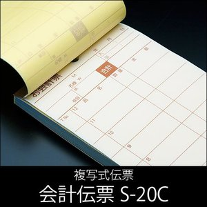会計伝票 S-20C 複写式伝票 1ケース(10冊×10パック)/業務用/送料無料 fujinamisquare
