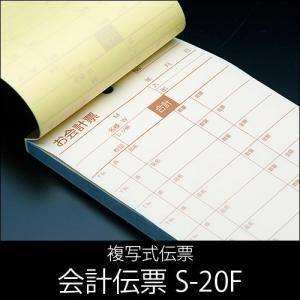 会計伝票 S-20F 複写式伝票 1ケース(10冊×10パック)【業務用】【送料無料】 fujinamisquare