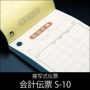 会計伝票 S-10 複写式伝票 1ケース(10冊×10パック)【業務用】【送料無料】 fujinamisquare