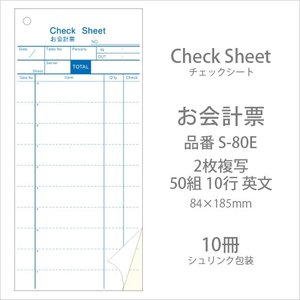 会計伝票 S-80E 2枚複写50組(ミシン10本) 10行 英文 10冊【業務用】 fujinamisquare