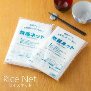 ライスネット 炊飯ネット 【業務用】|fujinamisquare