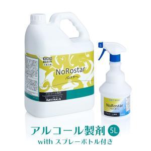 ニイタカ アルコール製剤 ノロスター/NoRostar 5L つめかえ容器セット/業務用 fujinamisquare