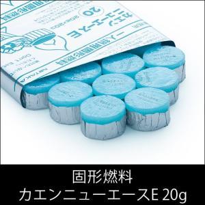 固形燃料 カエンニューエースE 20g 1パック(20個)【業務用】 fujinamisquare