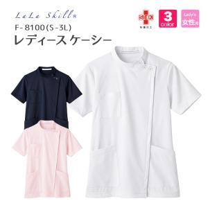 白衣 医療 女性用ケーシー 好感度の高いスタンダードなレディースケーシー 制菌 消臭 防汚 吸汗速乾 ノーアイロン ララスキル F-8100|fujinitt