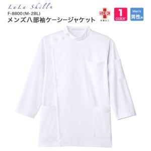 白衣 医療 男性用八部袖ケーシー ジャケット 制菌 消臭 防汚 吸汗速乾 ノーアイロン ドクター 診察衣 医療用衣料 ララスキル F-8800|fujinitt