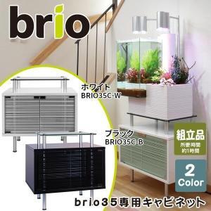 ベムパートナー brio35専用キャビネット (ブラック)|fujino-netshop