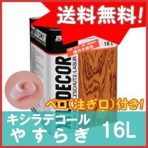 キシラデコール やすらぎ 16L ベロ(注ぎ口)付き!|fujino-netshop