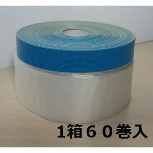 好川産業 スーパーコロナマスカー 300mm×25m ブルー 60巻入 fujino-netshop