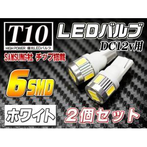 【バットベリーLEDバルブ】 T10 [品番LB24] ニッ...