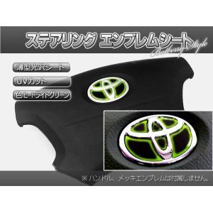 BATBERRYステアリングエンブレムシート/トヨタ1/黄緑/ヒートライトグリーン/薄型シール/カロ...