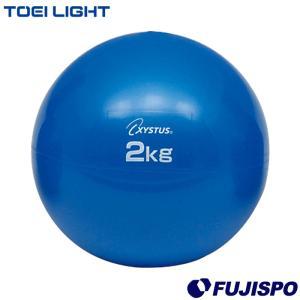 TOEI LIGHT(トーエイライト)ソフトメディシンボール 2kg【野球・ソフト】フィットネス エ...