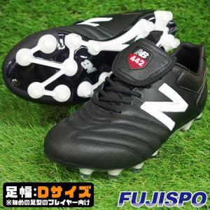 442 PRO HG BW1 D ニューバランス(NewBalance) サッカースパイク ブラック×ホワイト (MSCKHBW1D)|fujispo
