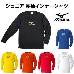 ジュニア 長袖インナーシャツ【ミズノ/mizuno】ジュニア 長袖インナーシャツ(p2ma5642)