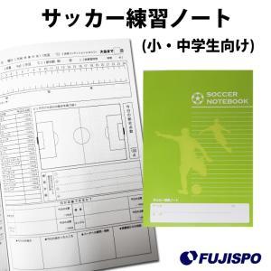 サッカー練習ノート(SOCCERNOTE) サッカー 小物 練習ノート