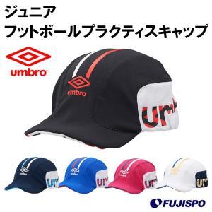 ジュニア フットボールプラクティスキャップ (UUDLJC02)アンブロ(umbro) ジュニア キッズ キャップ 帽子 サッカー用 フットボールキャップ