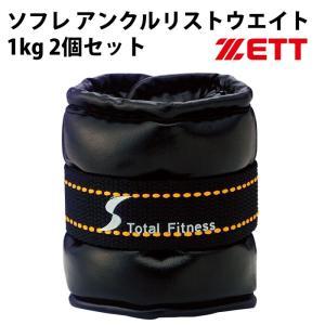 【ゼット/ZETT】ソフレ アンクルリストウエイト 1kg 2個セット【野球・ソフト】おもり トレー...