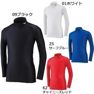 メール便利用可 ミズノ  ドライアクセルバイオギアシャツ(ハイネック長袖) ジュニア 32MA8450 取り寄せ品 fujisports