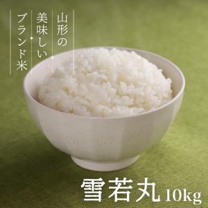 お米 コメ 雪若丸 10kg 5kg×2 無洗米 精米 送料無料 山形県産 令和2年産 令和二年産 fujisports