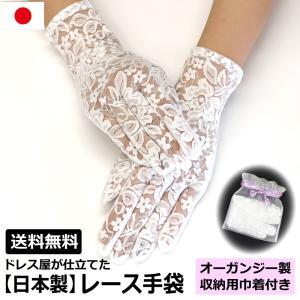 手袋 レース 日本製 スマホ対応 ストレッチ ウェディング パーティ 冠婚葬祭 グローブ 白 レディース アトリエフジタ GL-L-001|fujita2020