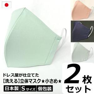 マスク 日本製 洗える 在庫あり カラー 布マスク  ブライダル ウェディング 結婚式 パーティ 子供用 女性用 Sサイズ アトリエフジタ fujita2020