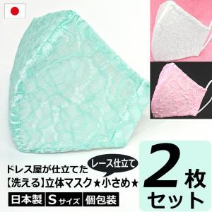 結婚式 小さめ レース マスク 日本製 洗える 布 ブライダル パーティ Sサイズ 女性用 子供用 おしゃれ かわいい アトリエフジタ fujita2020