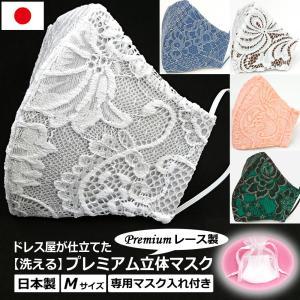 結婚式 レース マスク 日本製 洗える 高級 プレゼント ブライダル パーティ 女性用 Mサイズ アトリエフジタ|fujita2020