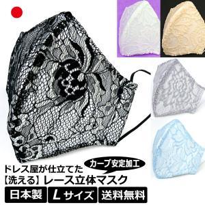 結婚式 大きめ レース マスク 日本製 洗える 布 ブライダル パーティ 女性用 Lサイズ おしゃれ かわいい アトリエフジタ|fujita2020