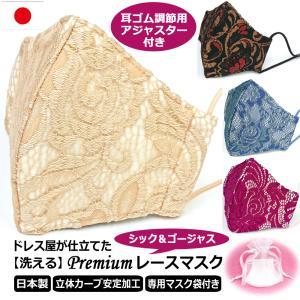 結婚式 高級 レース マスク 耳ひも調整 ブライダル パーティ 日本製 洗える おしゃれ 布マスク 女性用 M サイズ アトリエフジタ|fujita2020