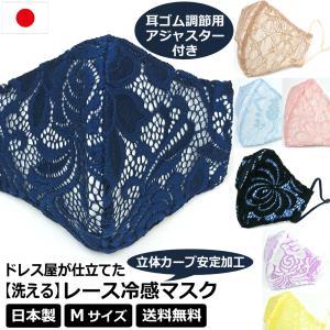結婚式 冷感 レース スポーツ 息がしやすい 蒸れない マスク 日本製 洗える 在庫 あり 布 ブライダル 女性用 M サイズ アトリエフジタ|fujita2020