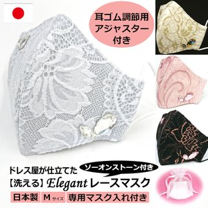 結婚式 高級  ストーン付き レース マスク ブライダル パーティ 日本製 洗える 布マスク 女性用 M サイズ アトリエフジタ|fujita2020
