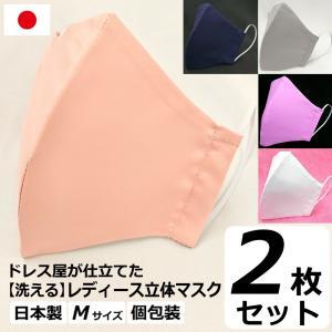 マスク 日本製 洗える 在庫あり カラー 布マスク ブライダルマスク 結婚式 パーティ 女性用 Mサイズ アトリエフジタ fujita2020