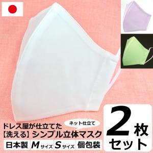 洗える マスク 日本製 在庫あり スポーツ 布マスク 女性用 子供用 Mサイズ  Sサイズ アトリエフジタ|fujita2020