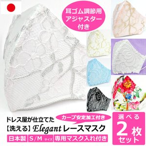 結婚式 ファッション レース マスク ブライダル フォーマル パーティ 日本製 洗える 布マスク 女性用 M S サイズ アトリエフジタ|fujita2020