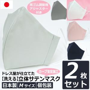 フォーマル ビジネス 結婚式 マスク 日本製 洗える 耳ヒモ調整 大きめ 女性用 Mサイズ ブライダル アトリエフジタ fujita2020