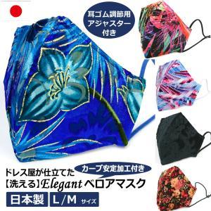 父の日 洗える ベロア マスク おしゃれ マスク 耳ひも調整  ブライダル  結婚式 パーティ 日本製 女性 男性 サイズ アトリエフジタ|fujita2020