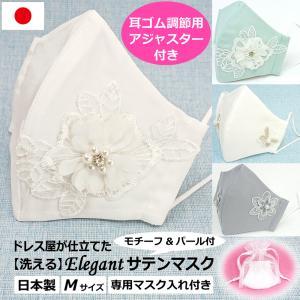 結婚式 フォーマル 高級 マスク 耳ひも調整 ブライダル パーティ 日本製 洗える 布マスク 女性用 M サイズ アトリエフジタ|fujita2020