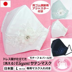 結婚式 大きめ フォーマル 高級 マスク 耳ひも調整 ブライダル パーティ 日本製 洗える 布マスク 女性用 L サイズ アトリエフジタ|fujita2020